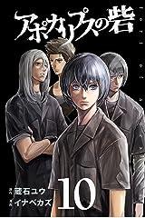 アポカリプスの砦(10) (月刊少年ライバルコミックス) Kindle版
