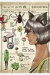 ニィーニの森 (onBLUE comics) Kindle版