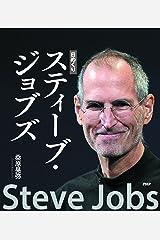 [日めくり]スティーブ・ジョブズ ([実用品]) 単行本