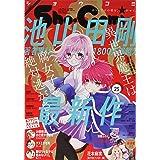 Sho-Comi(少女コミック) 2020年 11/20 号 [雑誌]