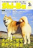 Shi-Ba(シーバ) 2020年 03 月号