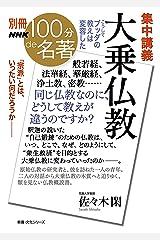 別冊NHK100分de名著 集中講義 大乗仏教 こうしてブッダの教えは変容した Kindle版