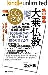 別冊NHK100分de名著 集中講義 大乗仏教 こうしてブッダの教えは変容した