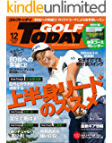 GOLF TODAY (ゴルフトゥデイ) 2019年 12月号 [雑誌]