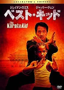 ベスト・キッド [DVD]