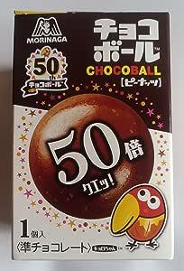 チョコボール50倍(7,8月はクール宅急便で発送)