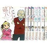 アリスと蔵六  コミック 1-8巻セット