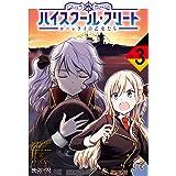 ハイスクール・フリート ローレライの乙女たち 3 (MFコミックス アライブシリーズ)