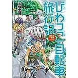びわっこ自転車旅行記 琵琶湖一周編 ラオス編 (バンブーコミックス MOMOセレクション)