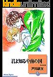 君よ知るや南の国(1) (冬水社・いち*ラキコミックス)