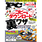 Mr.PC (ミスターピーシー) 2021年9月号 [雑誌]