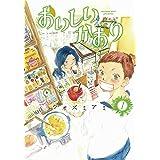 おいしいかおり 1 (マッグガーデンコミック Beat'sシリーズ)