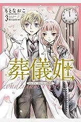 葬儀姫 ロンディニウム・ローズ物語 3 (夢幻燈コミックス) Kindle版