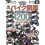 最新バイク図鑑 2020-2021 (ヤエスメディアムック628)