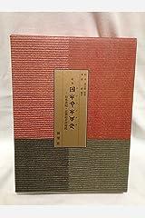 定本〔ホツマツタエ〕―日本書紀・古事記との対比 単行本