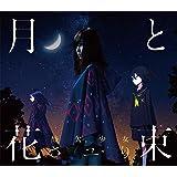 月と花束(初回生産限定盤)(DVD付)