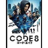 CODE8/コード・エイト(字幕版)