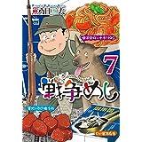 戦争めし7 (ヤングチャンピオンコミックス)