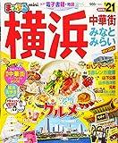 まっぷる 横浜 中華街・みなとみらいmini'21 (マップルマガジン 関東 11)