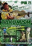 伊藤巧 タクミズム (DVD)