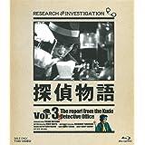 探偵物語 Blu-ray Vol.3
