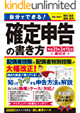 自分でできる!確定申告の書き方 平成31年3月15日締切分 三才ムック Vol.1009