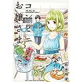 コンビニお嬢さま(3) (月刊少年マガジンコミックス)