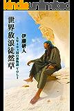 世界放浪徒然草 世界放浪徒然草 -6年40ヵ国の旅物語-