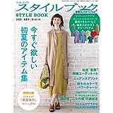 ミセスのスタイルブック 2020年 初夏号 (雑誌)