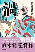 【第161回 直木賞受賞作】 渦 妹背山婦女庭訓 魂結び