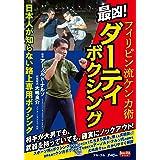 最凶! ダーティボクシング FULL-039 [DVD]