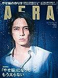 AERA (アエラ) 2020年 7/20 号【表紙:山下智久】 [雑誌]