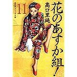 花のあすか組!(11) (祥伝社コミック文庫)