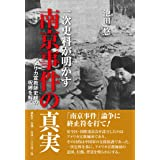 一次史料が明かす南京事件の真実―アメリカ宣教師史観の呪縛を解く
