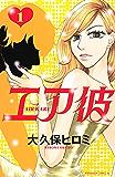 エア彼(1) (BE・LOVEコミックス)