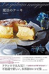 魔法のケーキ Kindle版