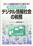 スマート税務行政でこう変わる! ! キャッチアップデジタル情報社会の税務