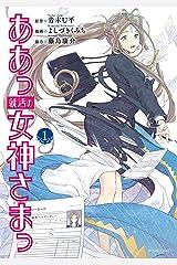 ああっ就活の女神さまっ(1) (アフタヌーンコミックス) Kindle版