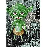 鬼門街 8 (ヤングキングコミックス)