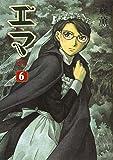 エマ 6巻 (ビームコミックス)