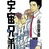 宇宙兄弟 オールカラー版(3) (モーニングコミックス)