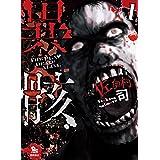 異骸-THE PLAY DEAD/ALIVE-(1)【お試し版】 異骸-THE PLAY DEAD/ALIVE-【お試し版】 (RYU COMICS)