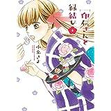 印伝さんと縁結び 6 (ネクストFコミックス)