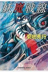 妖魔戦線 妖魔シリーズ (光文社文庫) Kindle版