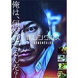 ホムンクルス DVD通常版