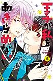 王子が私をあきらめない!(5) (ARIAコミックス)