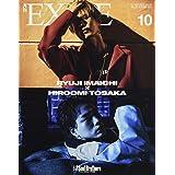 月刊EXILE(エグザイル)2017年10月号
