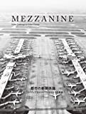 MEZZANINE VOLUME 4 SPRING 2020 都市の新関係論 クリエイティブネイバーフッドという代替案