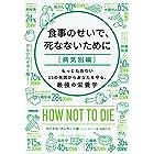 食事のせいで、死なないために[病気別編] もっとも危ない15の死因からあなたを守る、最強の栄養学
