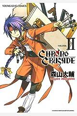 クロノクルセイド(新装版)(2) (ヤングキングコミックス) Kindle版